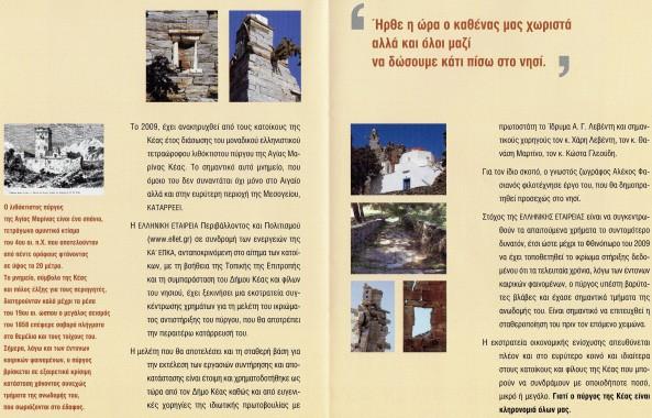 Οι δύο εσωτερικές σελίδες του φυλλαδίου για την Αγ. Μαρίνα