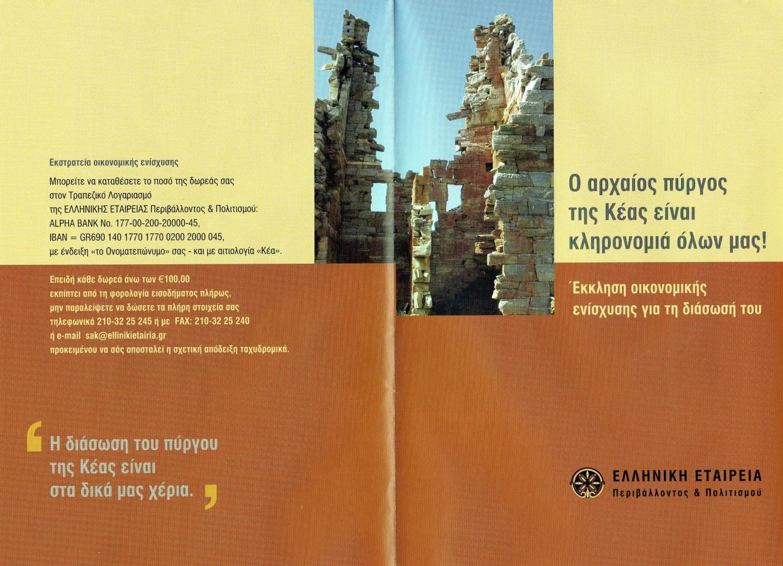Το εξώφυλλο & οπισθόφυλλο του φυλλαδίου Αγ. Μαρίνας
