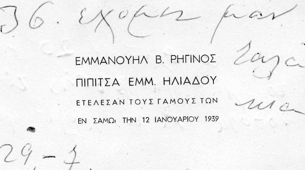 Emmanuel & Pitsa's wedding announcement at Vathy, dated 12th Jan. 1939.